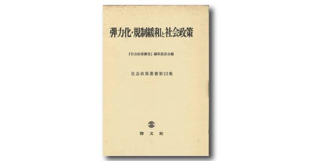 弾力化・規制緩和と社会政策 (社会政策叢書20)