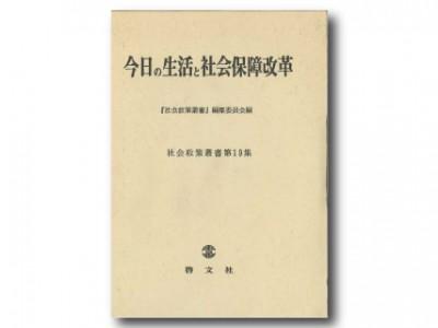 今日の生活と社会保障改革 (社会政策叢書  19)