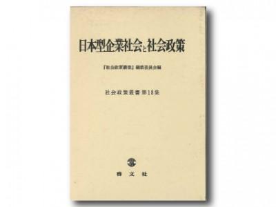 日本型企業社会と社会政策 (社会政策叢書  18)