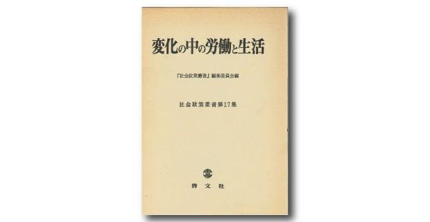 変化の中の労働と生活 (社会政策叢書17)
