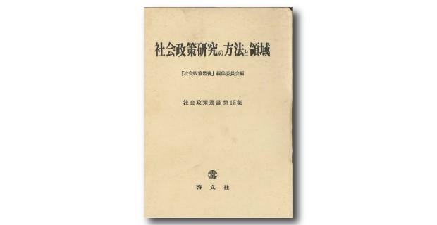 社会政策研究の方法と領域 (社会政策叢書15)