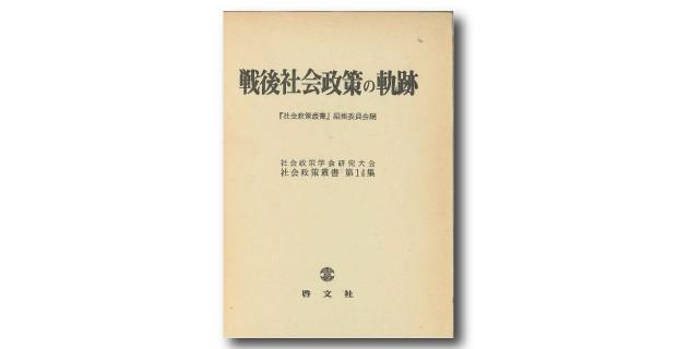 戦後社会政策の軌跡 (社会政策叢書14)