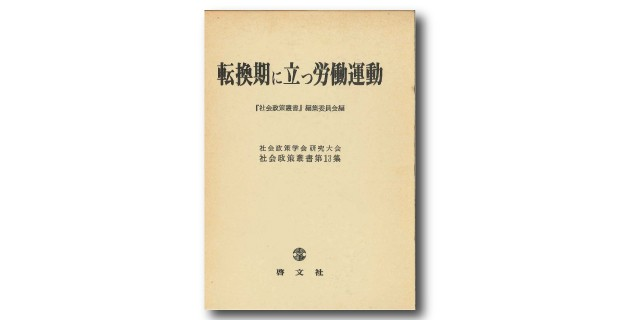 転換期に立つ労働問題 (社会政策叢書13)