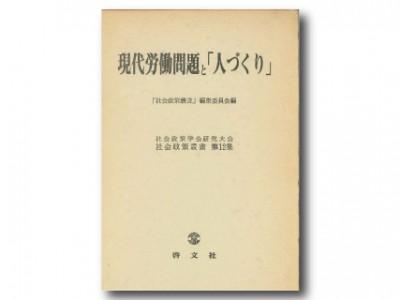 現代労働問題と「人づくり」 (社会政策叢書12)