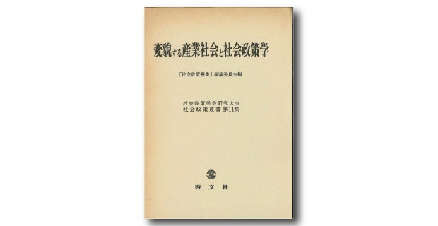 変貌する産業社会と社会政策学 (社会政策叢書11)