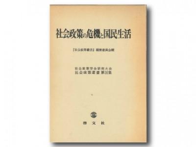 社会政策の危機と国民生活 (社会政策叢書10)