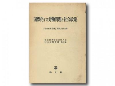国際化する労働問題と社会政策 (社会政策叢書8)