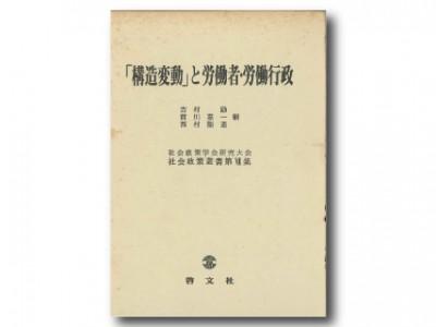 「構造変動」と労働者・労働行政 (社会政策叢書7)