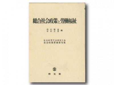 総合社会政策と労働福祉 (社会政策叢書6)
