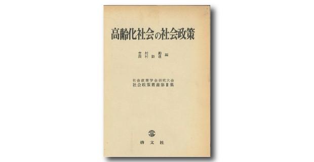 高齢化社会の社会政策 (社会政策叢書3)