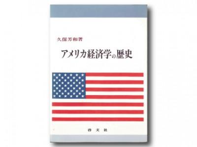 アメリカ経済学の歴史