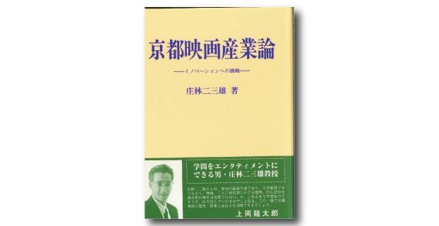 京都映画産業論