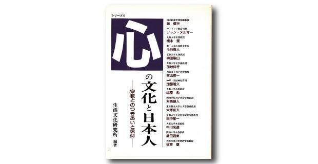 心の文化と日本人