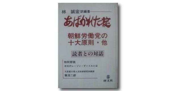 あばかれた掟 朝鮮労働党の十大原則