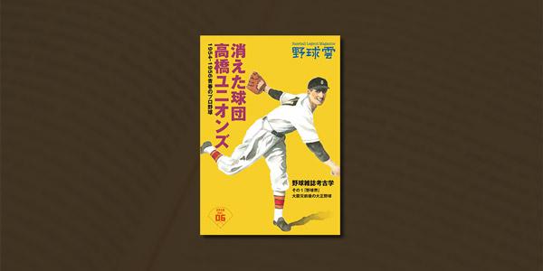 消えた球団 高橋ユニオンズ〜1954-1956 青春のプロ野球〜 野球雲Vol.6