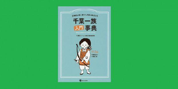 千葉一族入門事典~日本史を駆け抜けた月星の武士たち~