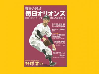 戦後の流星 毎日オリオンズ 1950~1957パ・リーグを背負った球団の8年 『野球雲』vol.7