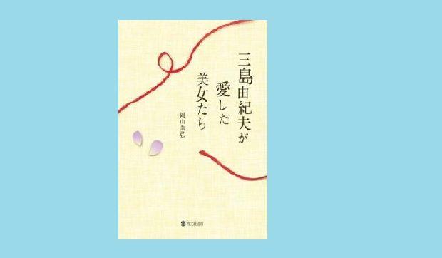 岡山典弘著『三島由紀夫が愛した美女たち』