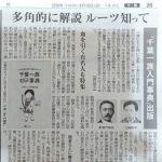 chibauji-mainichi0917