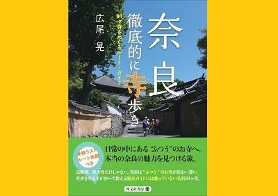 広尾晃 『奈良 徹底的に寺あるき 84ヶ寺をめぐるルート・ガイド 』