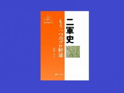 松井正著 『二軍史 もう一つのプロ野球』