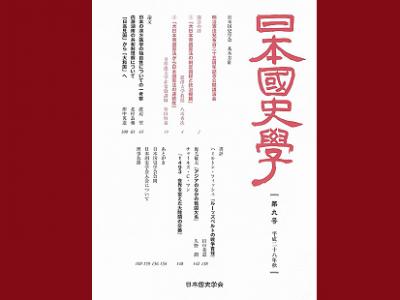 日本国史学 第九号