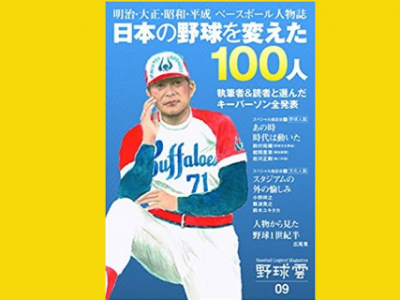 日本の野球を変えた100人 明治・大正・平成ベースボール人物誌 野球雲Vol.9