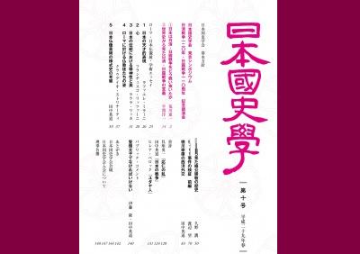 日本国史学 第十号