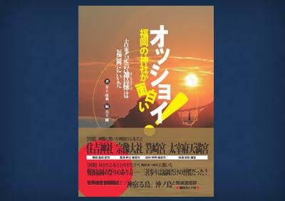 井上政典著『福岡の神社が面白い!』~古事記の神様と出会う歴史ガイド~