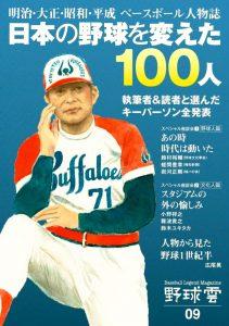 野球雲9号 表紙