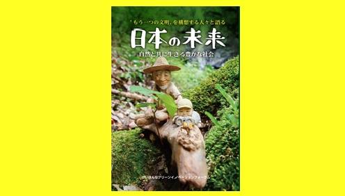 〝もう一つの文明〟を構想する人々と語る日本の未来 自然と共に生きる豊かな社会