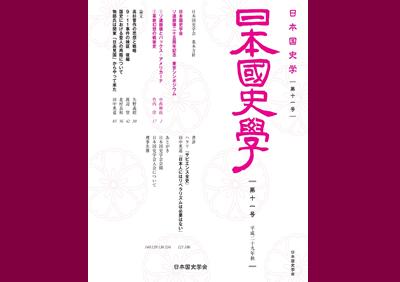日本国史学 第十一号