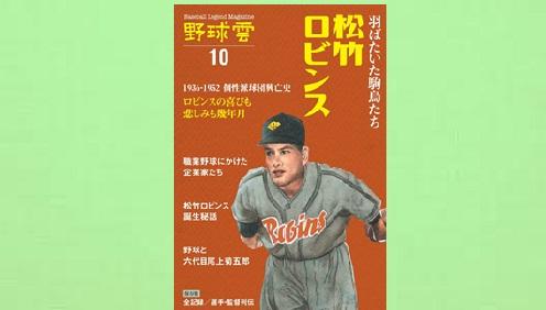 羽ばたいた駒鳥たち松竹ロビンス 1936ー1952 個性派球団興亡史 野球雲Vol.10