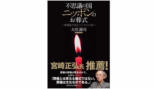 不思議の国ニッポンのお葬式 ~葬儀屋が教えるココだけの話~
