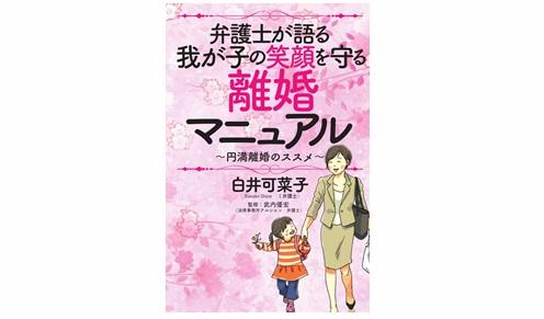 弁護士が語る我が子の笑顔を守る離婚マニュアル ~円満離婚のススメ~
