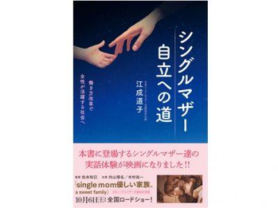 シングルマザー 自立への道  ─働き方教育で女性が活躍する社会へ─