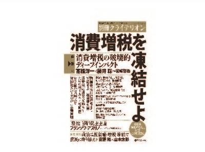 別冊クライテリオン 消費増税を凍結せよ(11月14日発売)