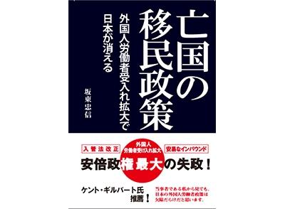 「亡国の移民政策~外国人労働者受入れ拡大で日本が消える~」(12月19日発売)