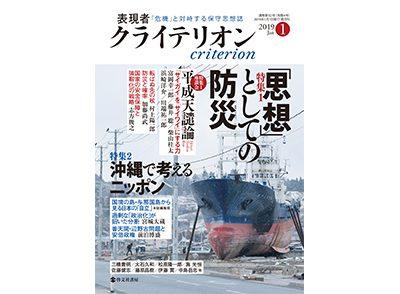 表現者クライテリオン 2019年1月号 (12月15日発売)