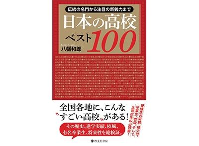 日本の高校ベスト100 (12月12日発売)