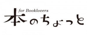 booklovers_logo